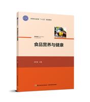"""食品营养与健康(高等职业教育""""十三五""""规划教材)"""