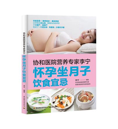 协和医院营养专家李宁 怀孕坐月子饮食宜忌
