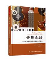 音乐之路——在音乐治疗中创造声音的联系(万千心理)