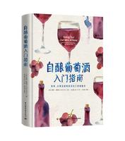 自酿葡萄酒入门指南-葡萄、水果及植物酿酒的工艺和配方