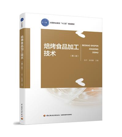 """焙烤食品加工技术(第二版)(全国职业教育""""十三五""""规划教材)"""