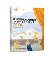 """橙知乐园青少儿戏剧教育""""ok教学体系""""(4-6岁)教师用书"""