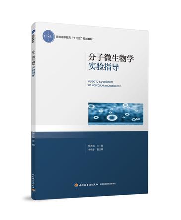 """分子微生物学实验指导(普通高等教育""""十三五""""规划教材)"""
