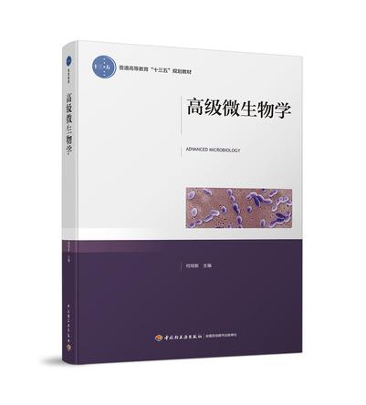 """高级微生物学(普通高等教育""""十三五""""规划教材)"""