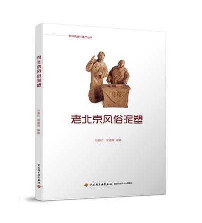 老北京风俗泥塑