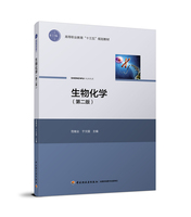 """生物化学(第二版)(高等职业教育""""十三五""""规划教材)"""