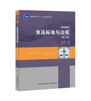 """食品标准与法规(第二版)(普通高等教育""""十一五""""国家级规划教材)"""