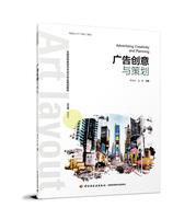 广告创意与策划(全国高等教育艺术设计专业规划教材)
