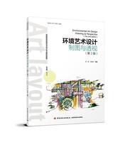 环境艺术设计制图与透视(第二版)