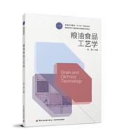 """粮油食品工艺学(普通高等教育""""十三五""""规划教材)"""