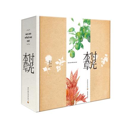 时光本草(2018版)