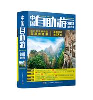 中國自助游(2018最新升級)