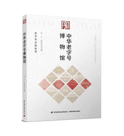 中华老字号博物馆-老字号文化丛书