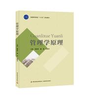 """管理学原理(普通高等教育""""十三五""""规划教材)"""