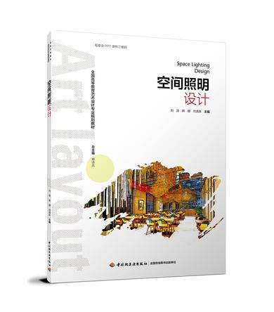 空间照明设计(全国高等教育艺术设计专业规划教材)
