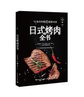 日式烤肉全书