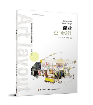 商业空间设计(全国高等教育艺术设计专业规划教材)