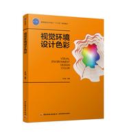 """视觉环境设计色彩(高等院校艺术设计""""十三五""""规划教材)"""