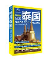 暢游泰國(升級版)