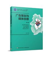 """广告策划与媒体创意(修订版)(普通高等教育""""十三五""""规划教材)"""