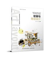 软装与陈设设计(全国高等教育艺术设计专业规划教材)