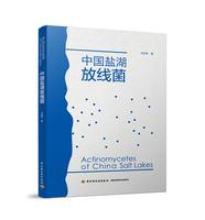中国盐湖放线菌
