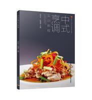 中式烹调实训教程(餐饮行业职业技能培训教程)