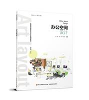 办公空间设计(全国高等教育艺术设计专业规划教材)