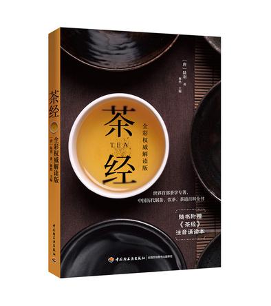 茶经-全彩权威解读版