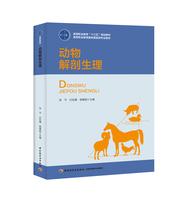 """动物解剖生理(高等职业教育""""十三五""""规划教材)"""
