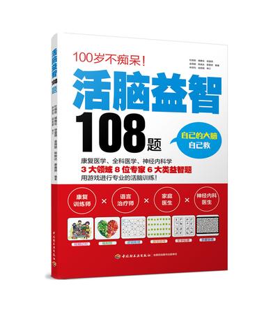 活脑益智108题
