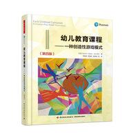 万千教育学前.幼儿教育课程:一种创造性游戏模式(第四版)