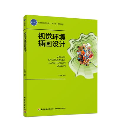 """视觉环境插画设计(高等院校艺术设计""""十三五""""规划教材)"""