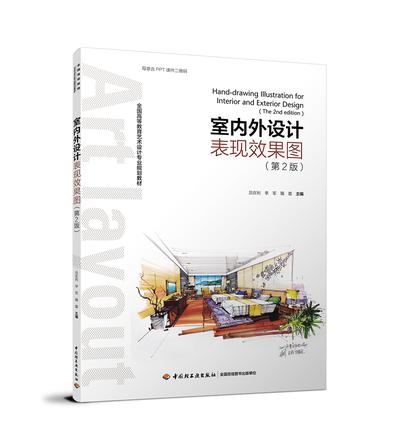 室内外设计表现效果图(第2版)(全国高等教育艺术设计专业规划教材)