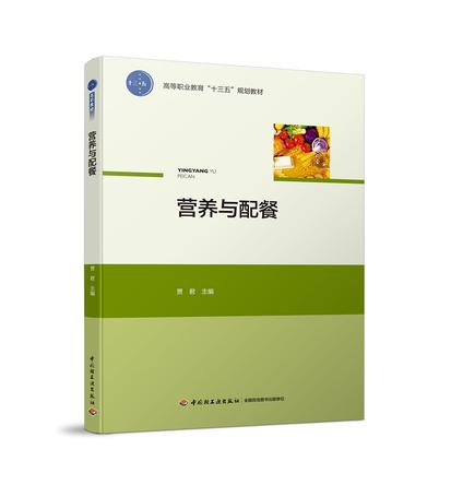 """营养与配餐(高等职业教育""""十三五""""规划教材)"""