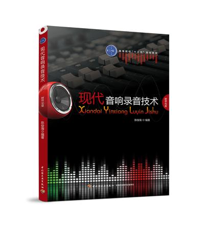 """现代音响录音技术(高等院校""""十三五""""规划教材)"""