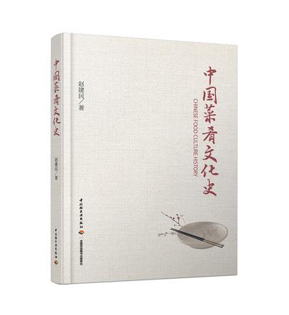 中国菜肴文化史