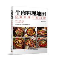 牛肉料理地图-55道全球牛肉料理