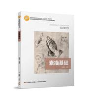 """素描基础(全国高等院校艺术专业""""十三五""""规划教材)"""