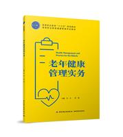 """老年健康管理实务(高等职业教育""""十三五""""规划教材)"""