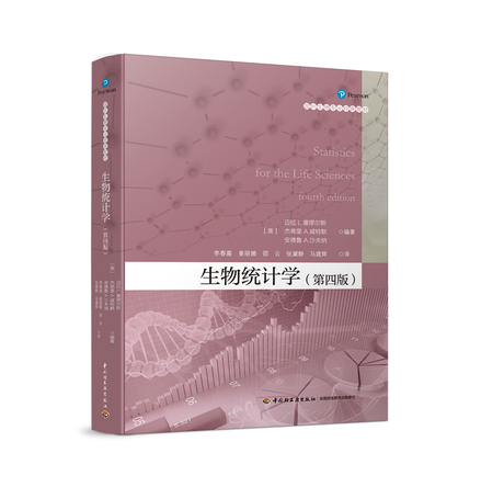 生物统计学:第四版