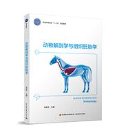 动物解剖学与组织胚胎学(高等学校专业教材)