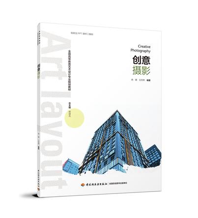 创意摄影(全国高等教育艺术设计专业规划教材)