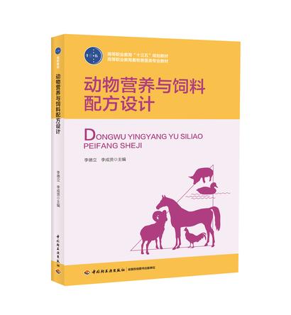 """动物营养与饲料配方设计(高等职业教育""""十三五""""规划教材)"""