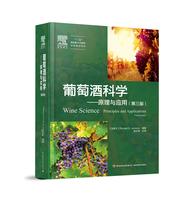 """葡萄酒科学—原理与应用:第三版(""""十二五""""国家重点出版物出版规划项目)"""
