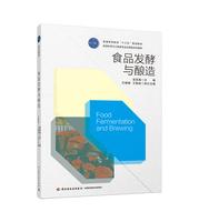 """食品发酵与酿造(普通高等教育""""十三五""""规划教材、食品科学与工程类专业应用型)"""