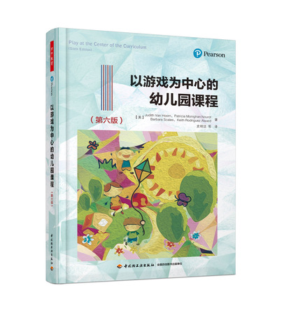 万千教育学前.以游戏为中心的幼儿园课程(第六版)