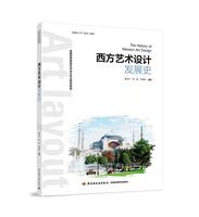 西方艺术设计发展史(全国高等教育艺术设计专业规划教材)