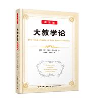 万千教育·大教学论:评注版(软精装)