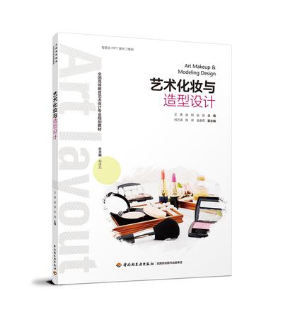 艺术化妆与造型设计